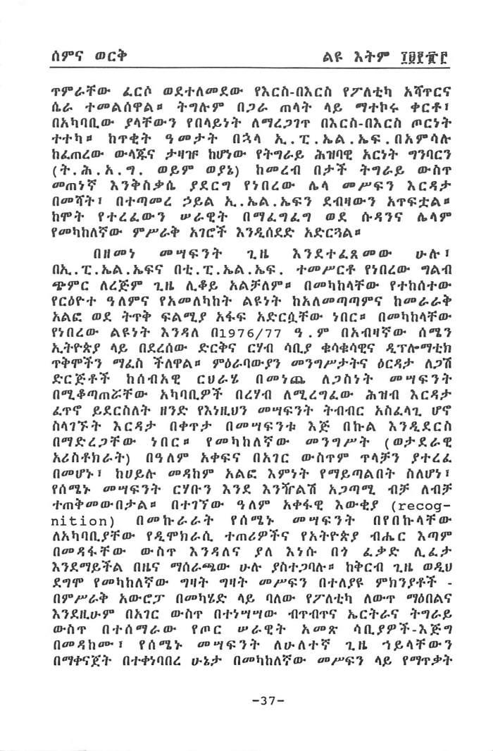 Democracy Sirat LeMegenbat - Andualem Mulaw_Page_05