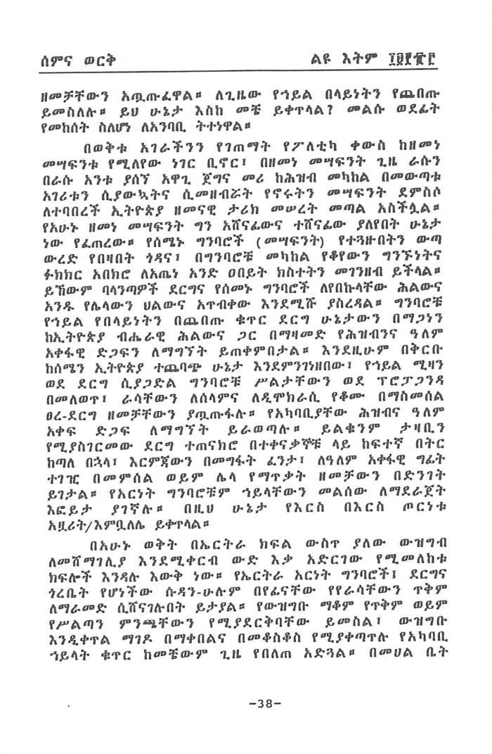 Democracy Sirat LeMegenbat - Andualem Mulaw_Page_06
