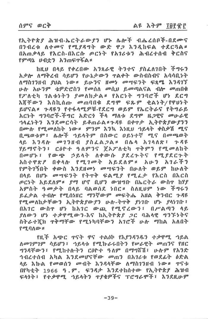 Democracy Sirat LeMegenbat - Andualem Mulaw_Page_07