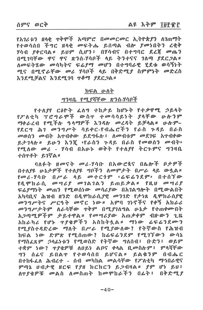 Democracy Sirat LeMegenbat - Andualem Mulaw_Page_08