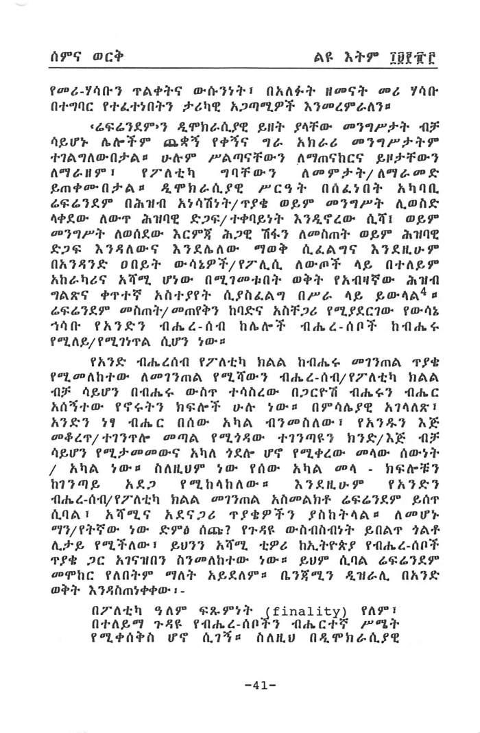 Democracy Sirat LeMegenbat - Andualem Mulaw_Page_09
