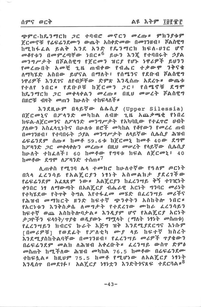 Democracy Sirat LeMegenbat - Andualem Mulaw_Page_11