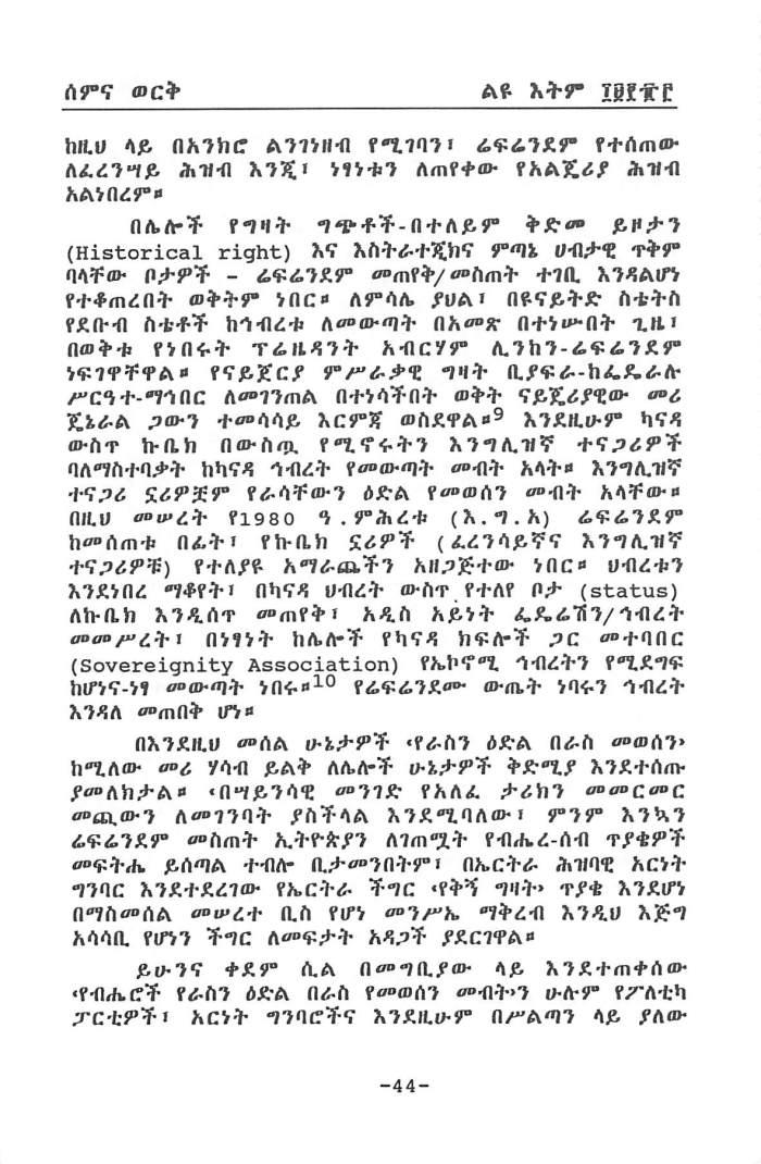 Democracy Sirat LeMegenbat - Andualem Mulaw_Page_12