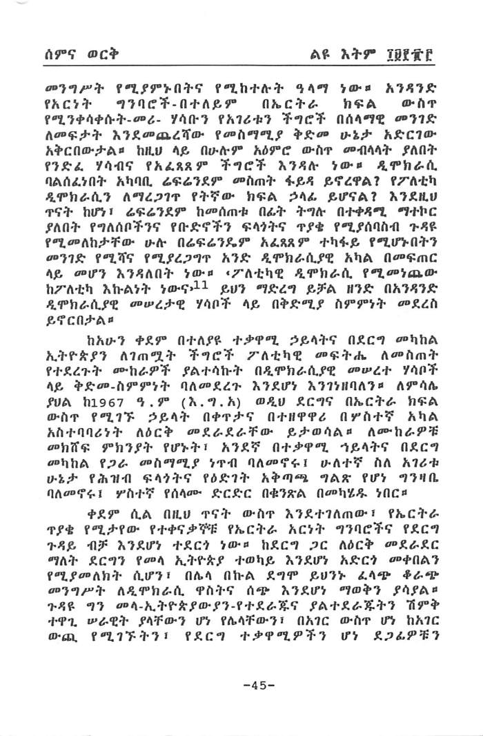 Democracy Sirat LeMegenbat - Andualem Mulaw_Page_13