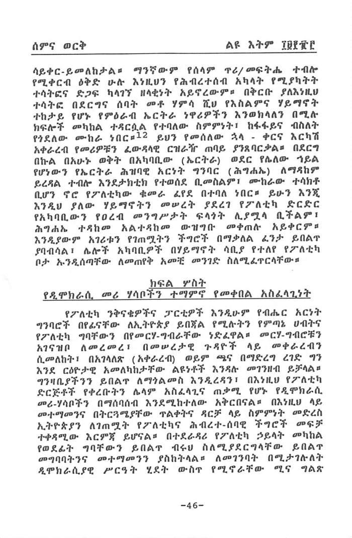 Democracy Sirat LeMegenbat - Andualem Mulaw_Page_14