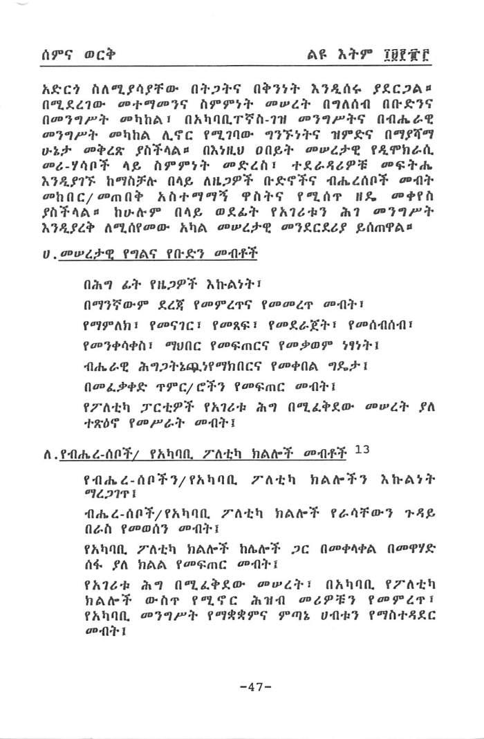 Democracy Sirat LeMegenbat - Andualem Mulaw_Page_15