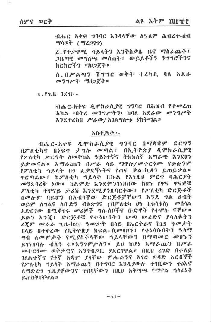 Democracy Sirat LeMegenbat - Andualem Mulaw_Page_19