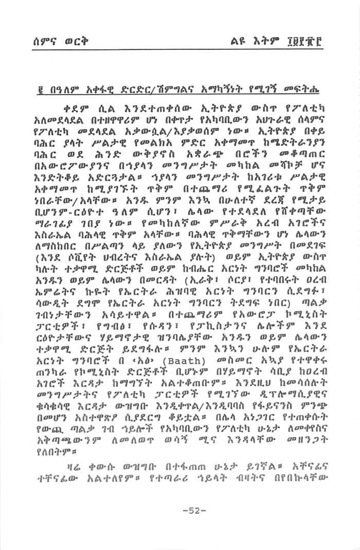 Democracy Sirat LeMegenbat - Andualem Mulaw_Page_20