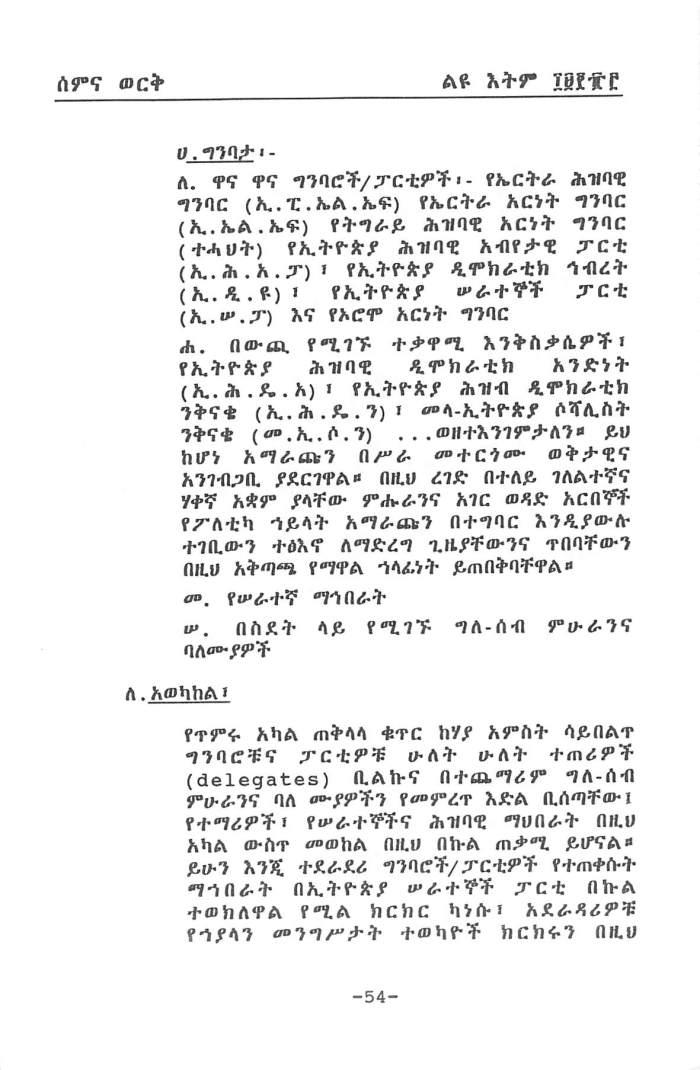 Democracy Sirat LeMegenbat - Andualem Mulaw_Page_22