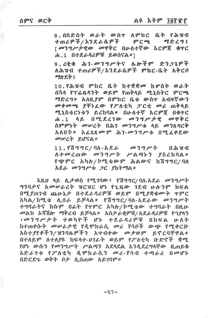 Democracy Sirat LeMegenbat - Andualem Mulaw_Page_25