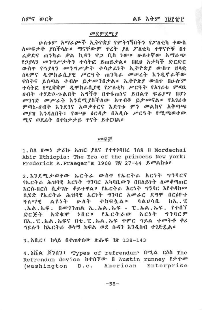 Democracy Sirat LeMegenbat - Andualem Mulaw_Page_26