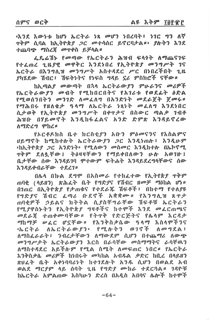 YeEritrea Tiyaqe - Berhe HabteGiyorgis_Page_04