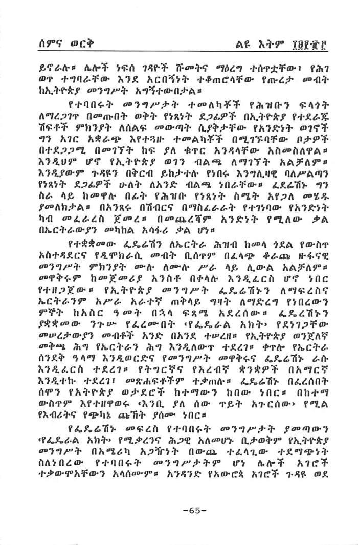 YeEritrea Tiyaqe - Berhe HabteGiyorgis_Page_05