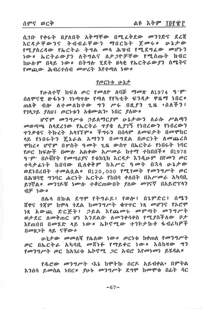 YeEritrea Tiyaqe - Berhe HabteGiyorgis_Page_07