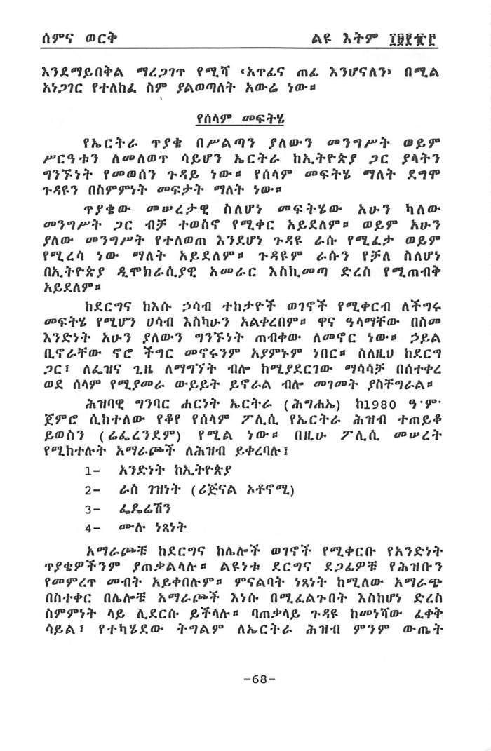YeEritrea Tiyaqe - Berhe HabteGiyorgis_Page_08