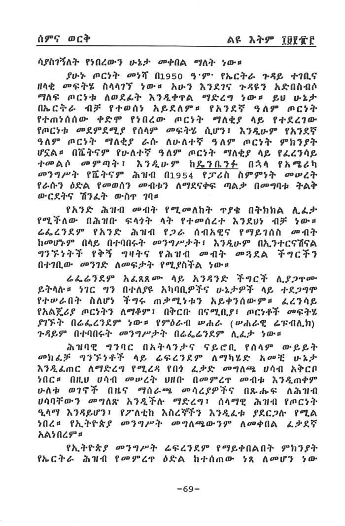 YeEritrea Tiyaqe - Berhe HabteGiyorgis_Page_09