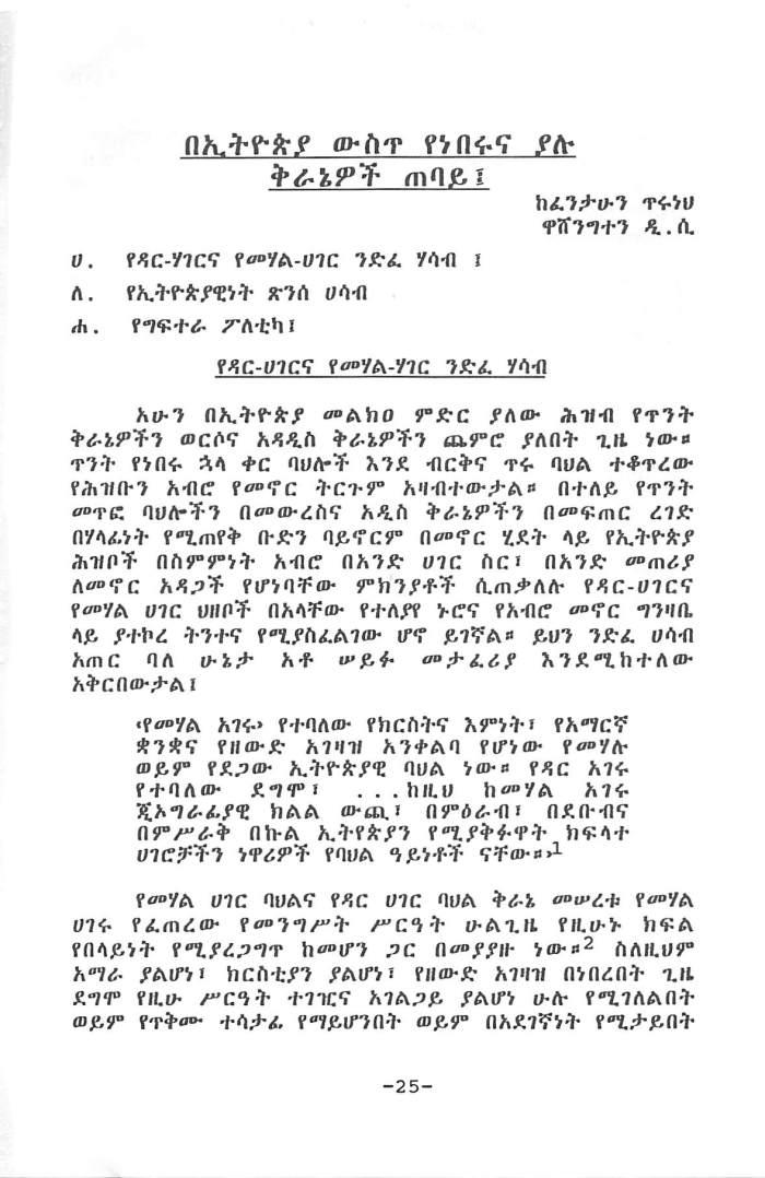 YeEthiopia Qiranewoch - Fentahun Tiruneh_Page_1