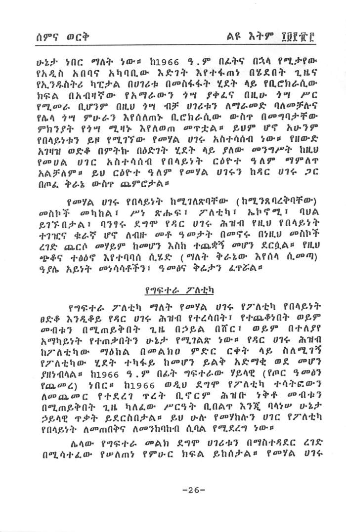 YeEthiopia Qiranewoch - Fentahun Tiruneh_Page_2