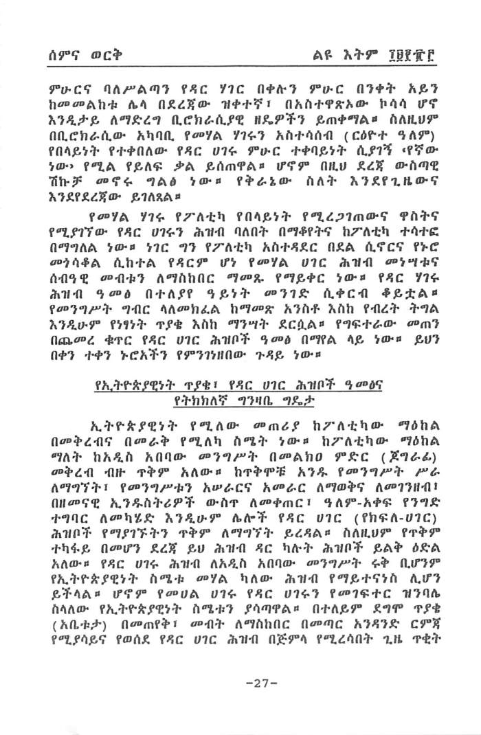 YeEthiopia Qiranewoch - Fentahun Tiruneh_Page_3