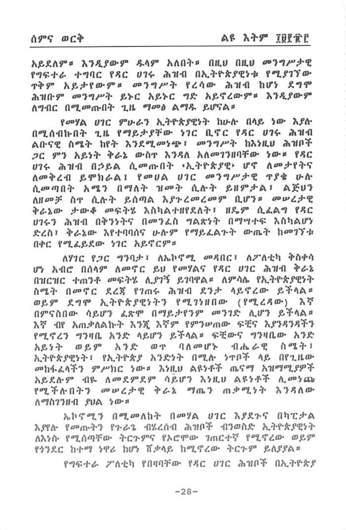 YeEthiopia Qiranewoch - Fentahun Tiruneh_Page_4