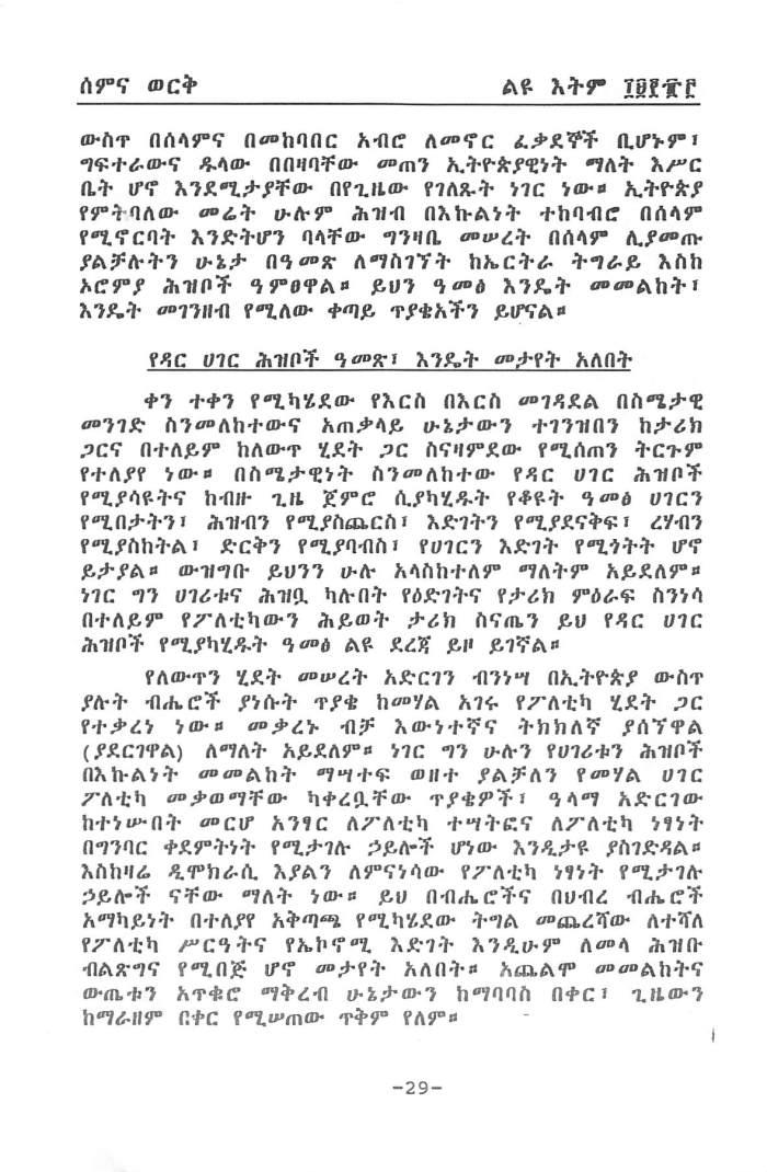 YeEthiopia Qiranewoch - Fentahun Tiruneh_Page_5
