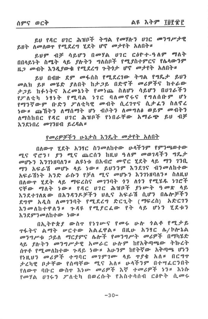 YeEthiopia Qiranewoch - Fentahun Tiruneh_Page_6