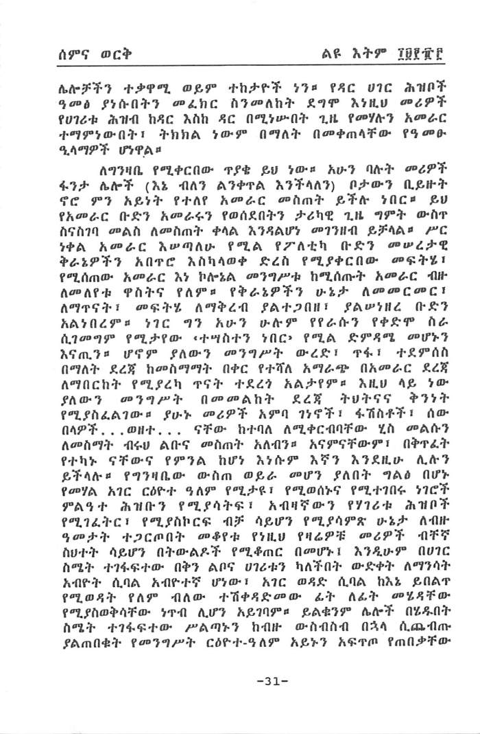 YeEthiopia Qiranewoch - Fentahun Tiruneh_Page_7