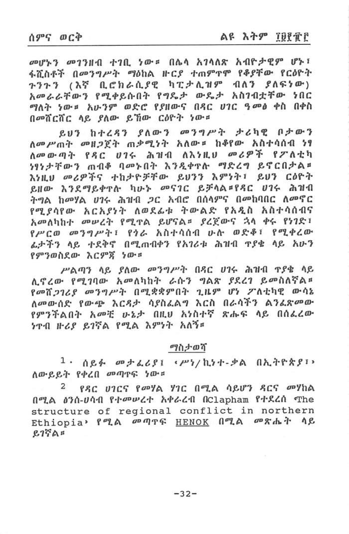YeEthiopia Qiranewoch - Fentahun Tiruneh_Page_8
