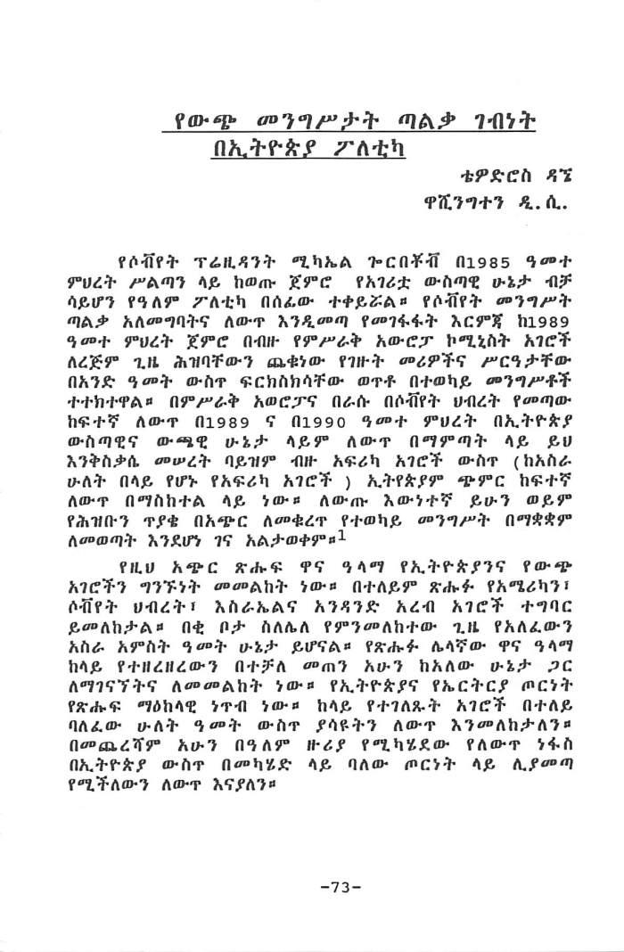 YeWiChi Mengistat - Tewodros Dagne_Page_01