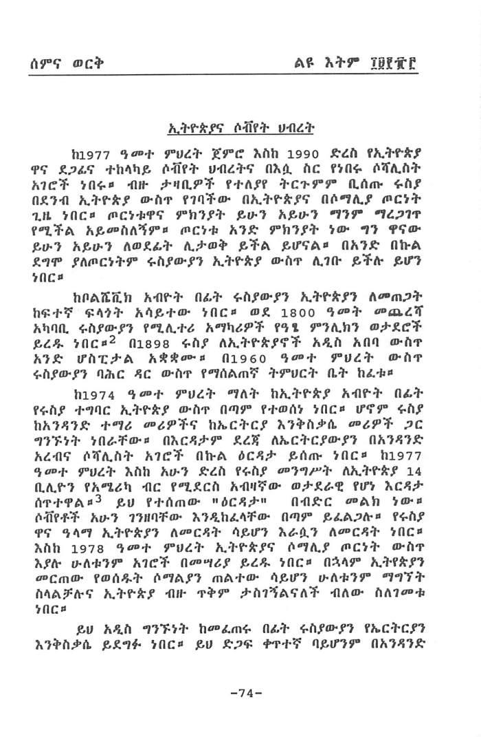 YeWiChi Mengistat - Tewodros Dagne_Page_02