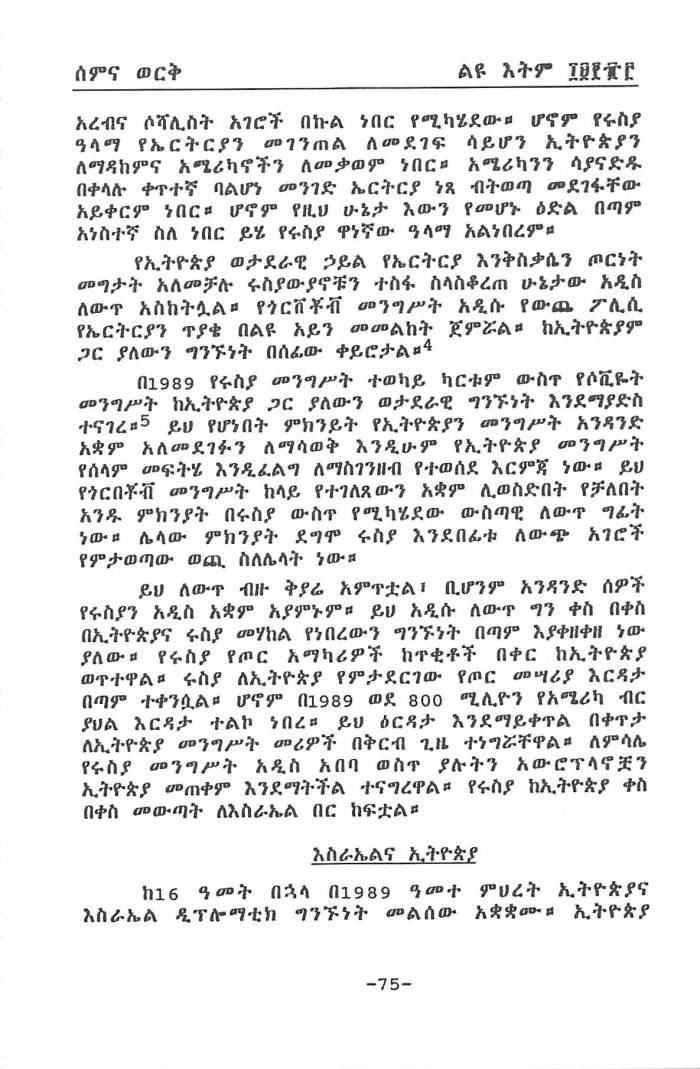 YeWiChi Mengistat - Tewodros Dagne_Page_03