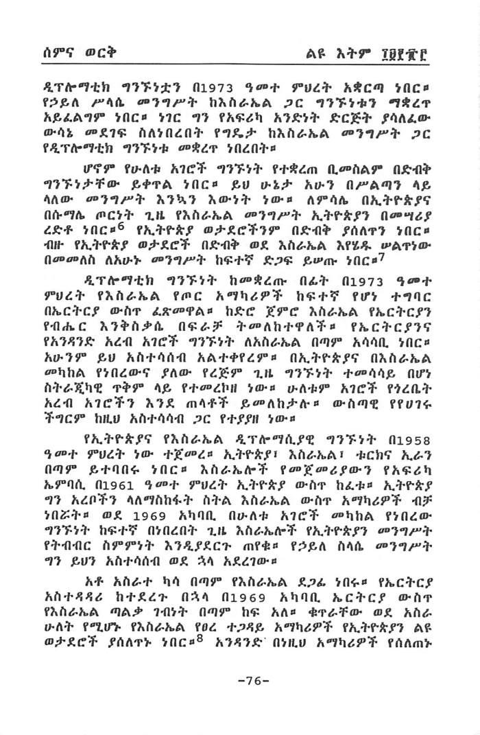 YeWiChi Mengistat - Tewodros Dagne_Page_04