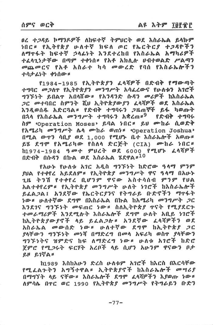 YeWiChi Mengistat - Tewodros Dagne_Page_05