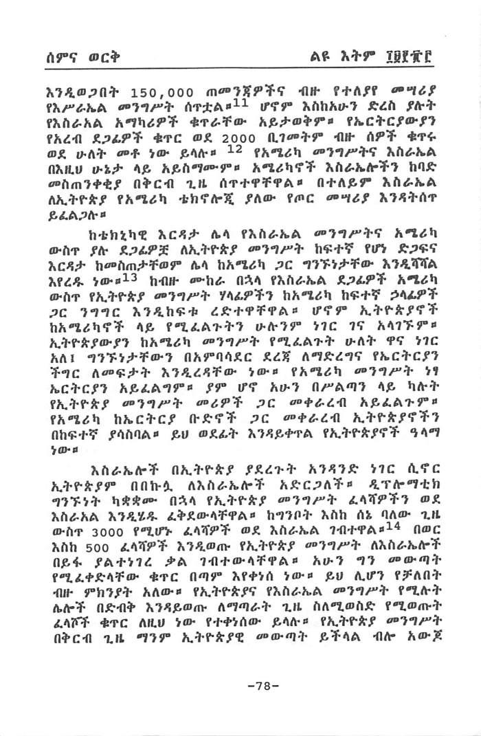 YeWiChi Mengistat - Tewodros Dagne_Page_06