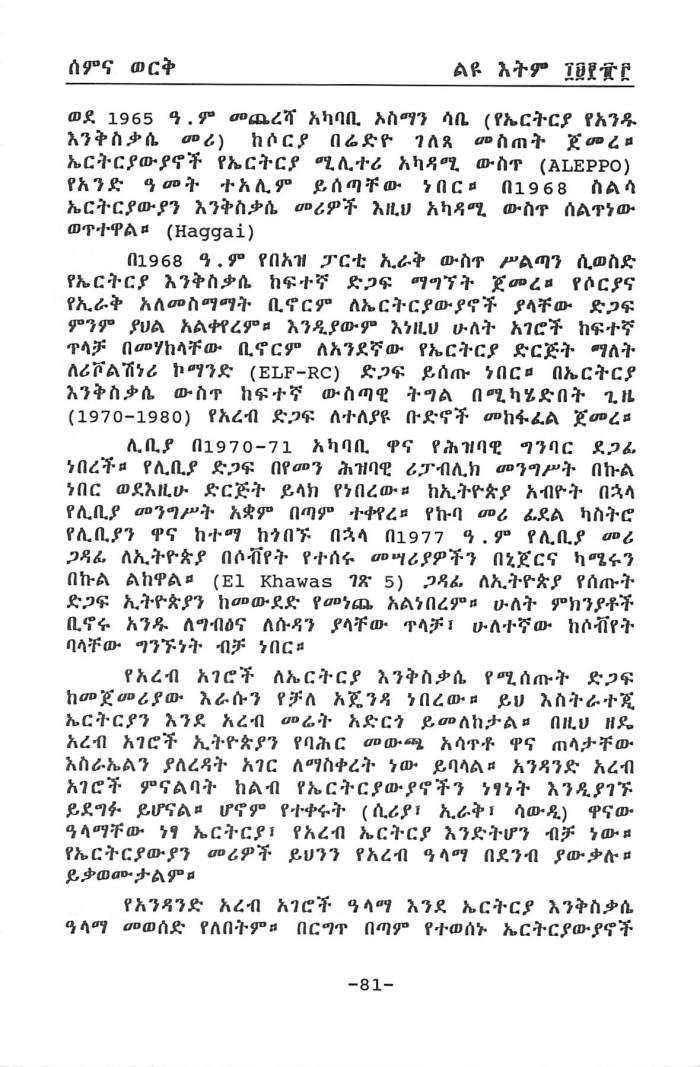 YeWiChi Mengistat - Tewodros Dagne_Page_09
