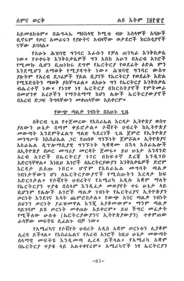 YeWiChi Mengistat - Tewodros Dagne_Page_11