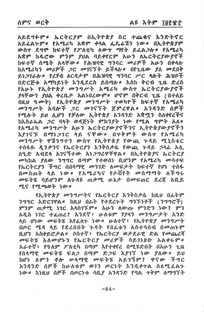 YeWiChi Mengistat - Tewodros Dagne_Page_12