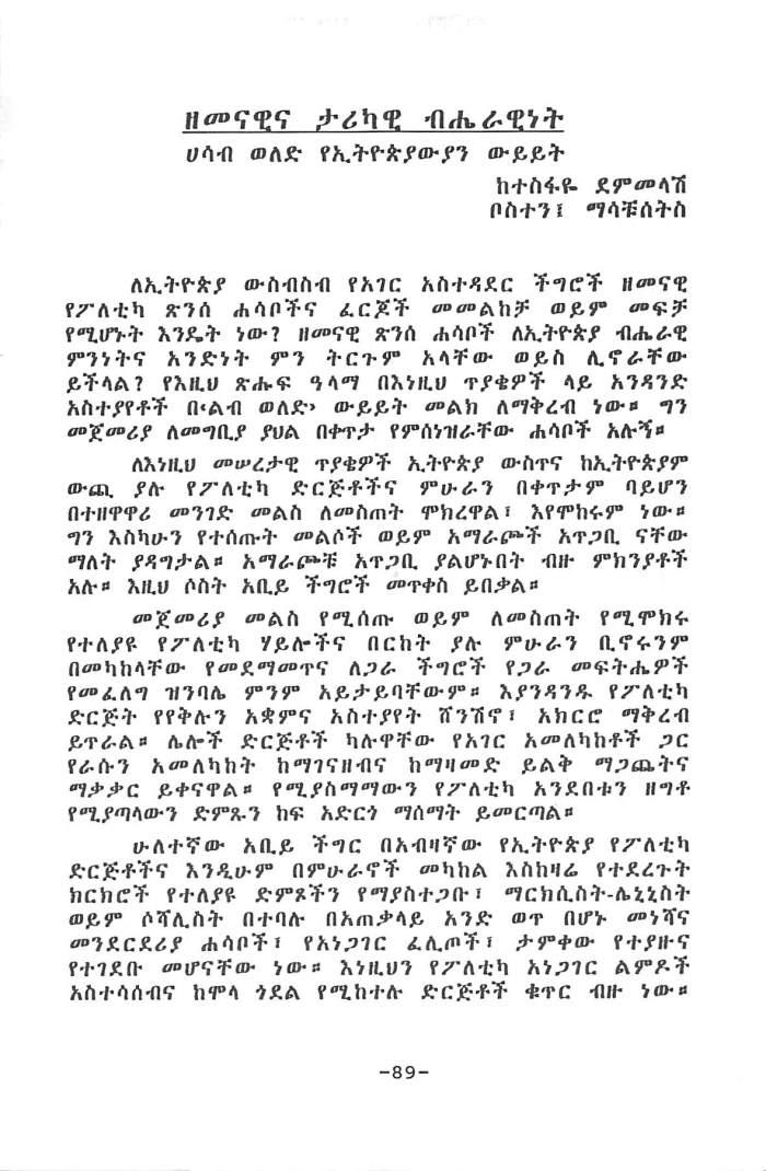 Zemenawi & Tarikawi Bihertegninet - Tesfaye Demelash_Page_01