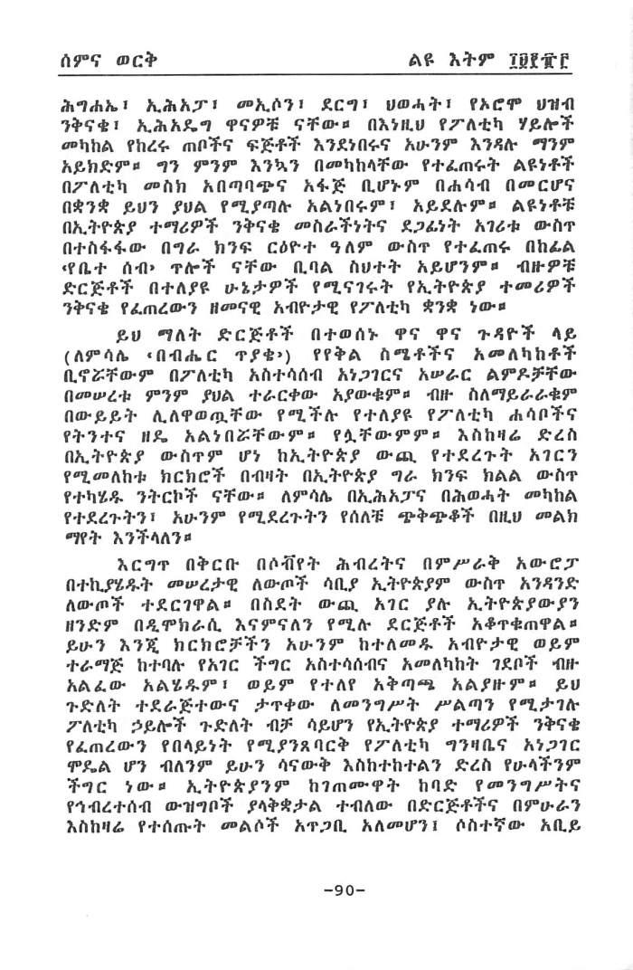Zemenawi & Tarikawi Bihertegninet - Tesfaye Demelash_Page_02