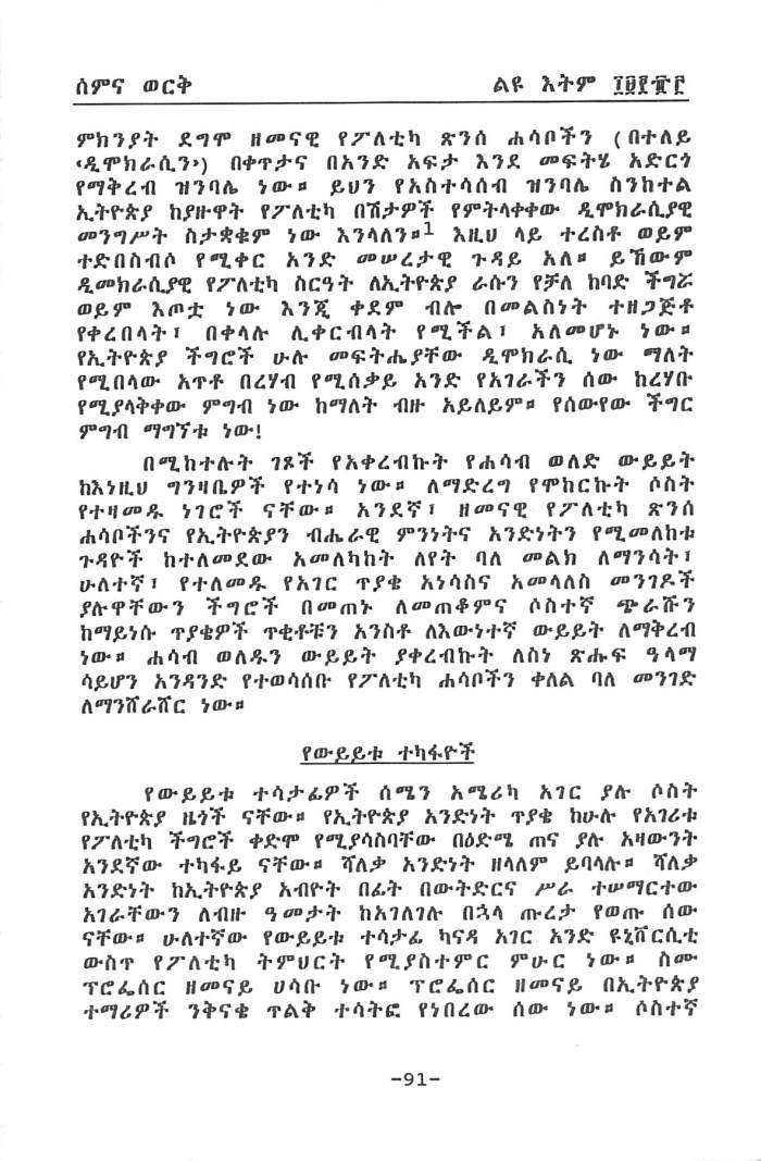 Zemenawi & Tarikawi Bihertegninet - Tesfaye Demelash_Page_03