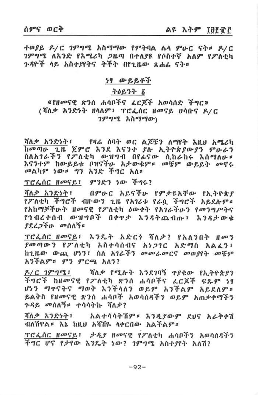 Zemenawi & Tarikawi Bihertegninet - Tesfaye Demelash_Page_04