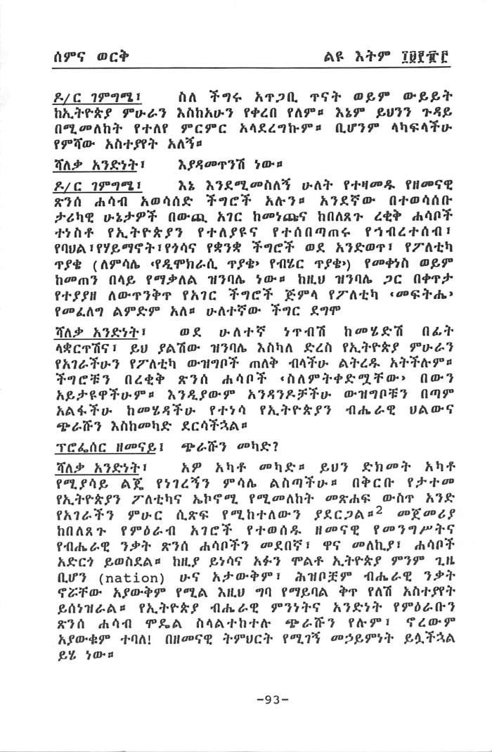 Zemenawi & Tarikawi Bihertegninet - Tesfaye Demelash_Page_05