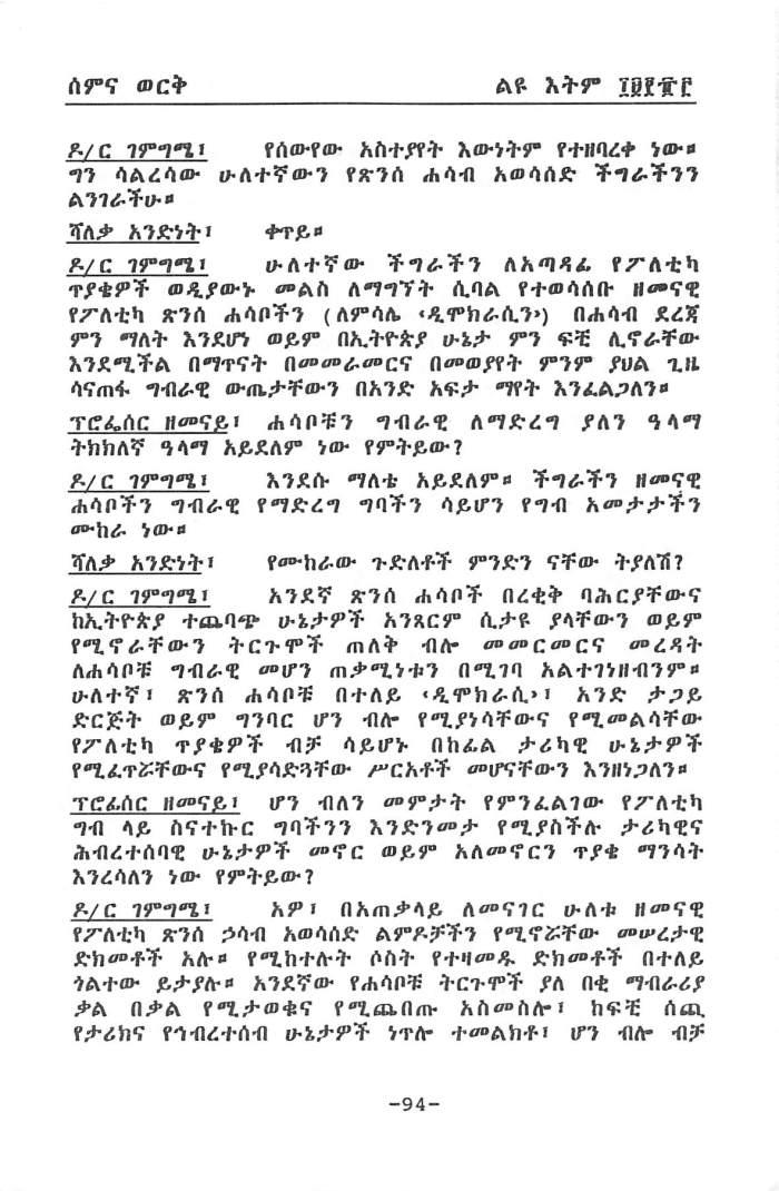 Zemenawi & Tarikawi Bihertegninet - Tesfaye Demelash_Page_06