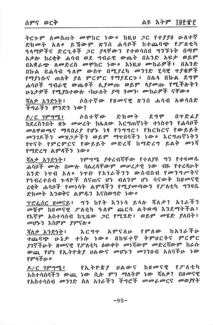 Zemenawi & Tarikawi Bihertegninet - Tesfaye Demelash_Page_07