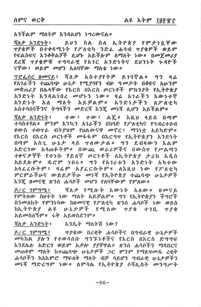 Zemenawi & Tarikawi Bihertegninet - Tesfaye Demelash_Page_08