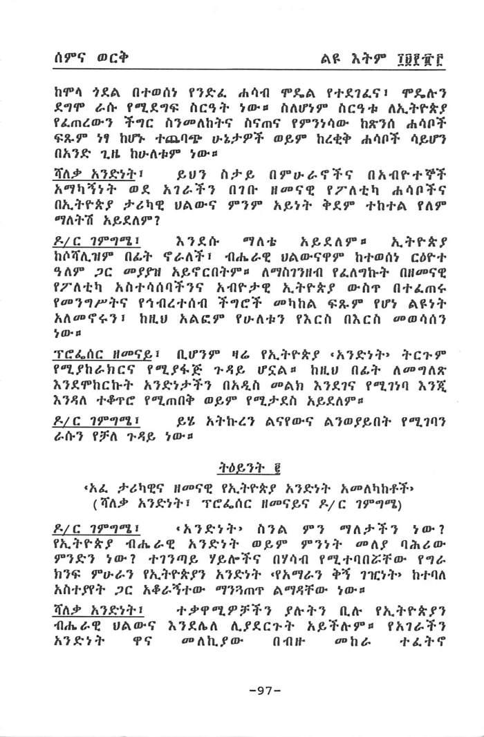Zemenawi & Tarikawi Bihertegninet - Tesfaye Demelash_Page_09