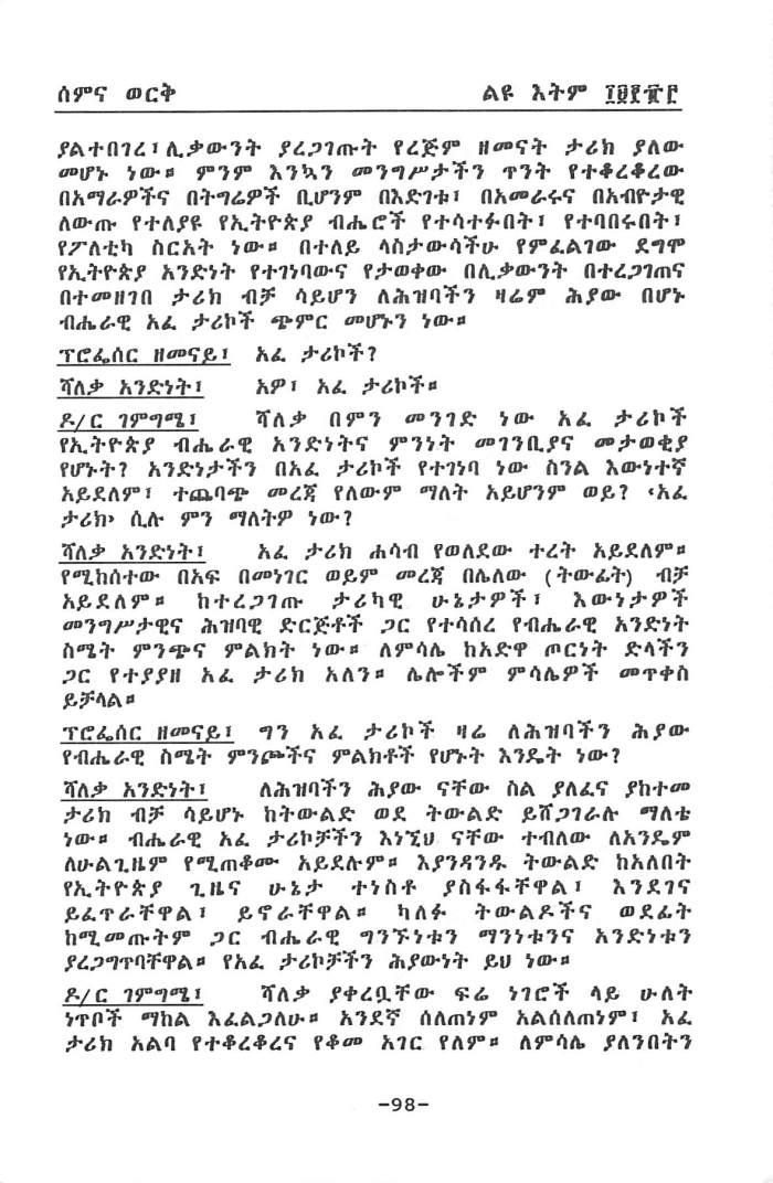 Zemenawi & Tarikawi Bihertegninet - Tesfaye Demelash_Page_10