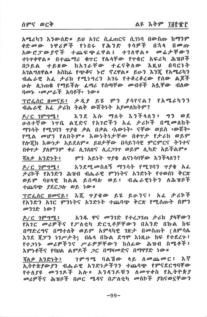 Zemenawi & Tarikawi Bihertegninet - Tesfaye Demelash_Page_11