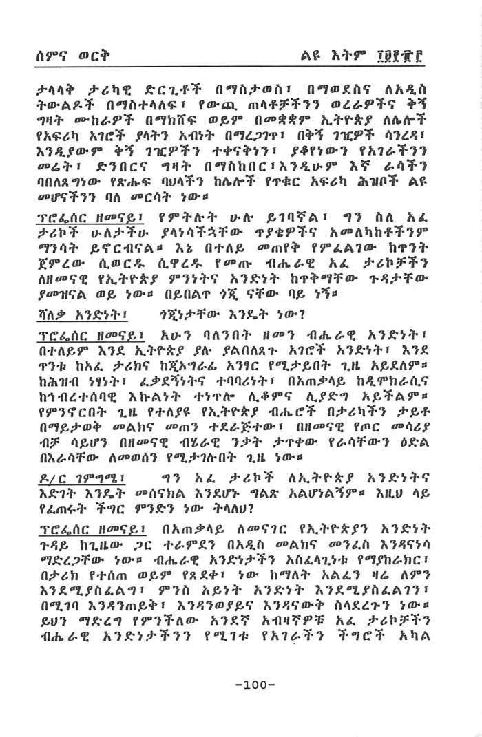 Zemenawi & Tarikawi Bihertegninet - Tesfaye Demelash_Page_12