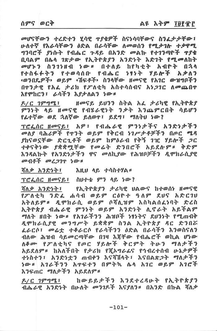 Zemenawi & Tarikawi Bihertegninet - Tesfaye Demelash_Page_13